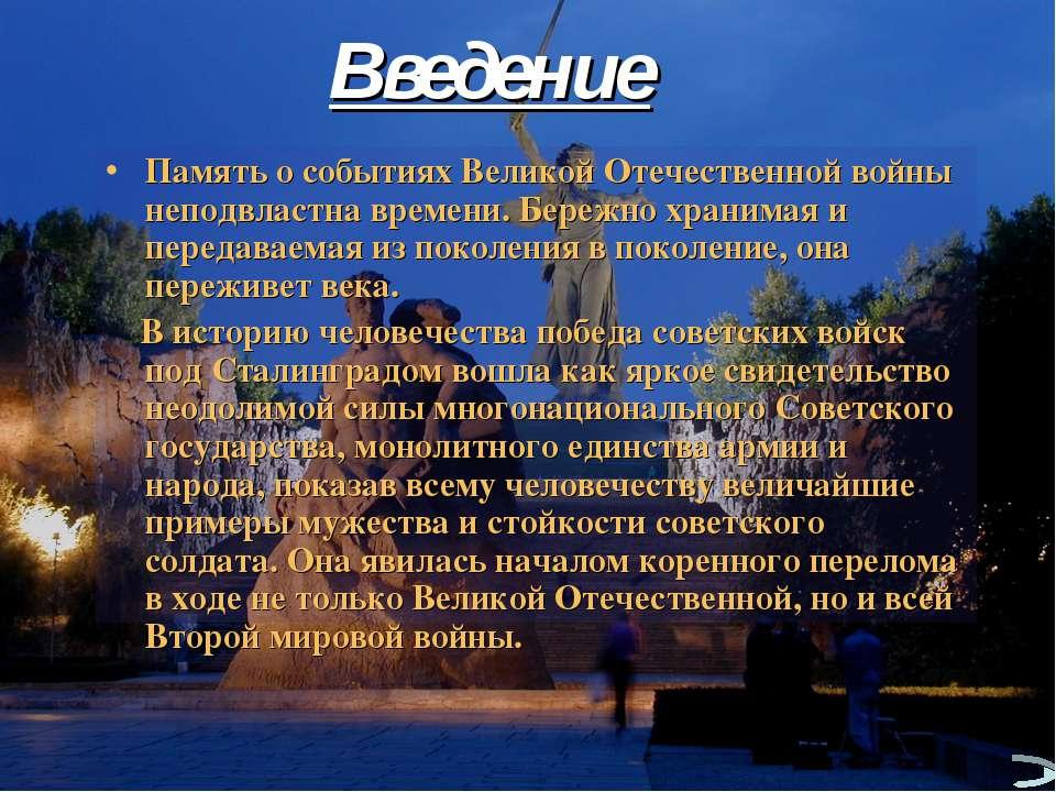 Введение Память о событиях Великой Отечественной войны неподвластна времени. ...