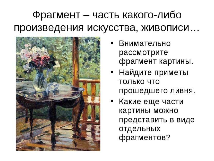 Фрагмент – часть какого-либо произведения искусства, живописи… Внимательно ра...