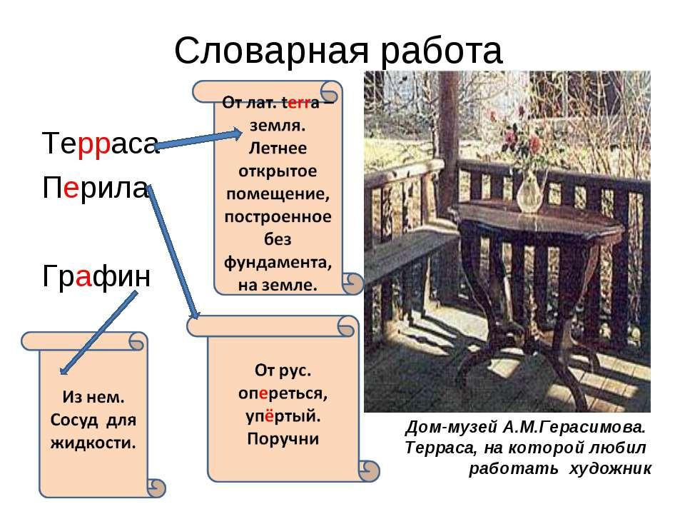 Словарная работа Терраса Перила Графин Дом-музей А.М.Герасимова. Терраса, на ...