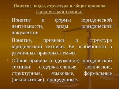 Понятие, виды, структура и общие правила юридической техники Понятие и формы ...