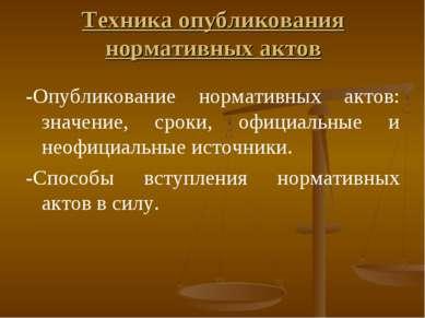 Техника опубликования нормативных актов -Опубликование нормативных актов: зна...