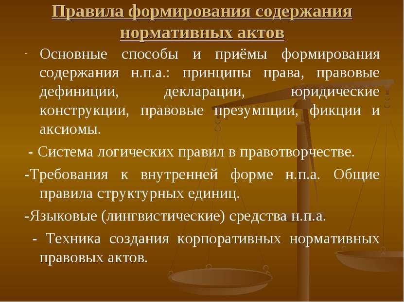 Правила формирования содержания нормативных актов Основные способы и приёмы ф...