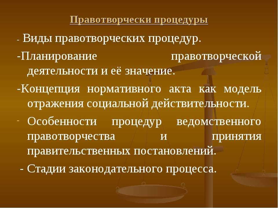 Правотворчески процедуры - Виды правотворческих процедур. -Планирование право...