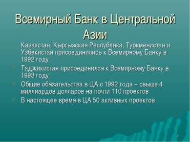 * Всемирный Банк в Центральной Азии Казахстан, Кыргызская Республика, Туркмен...