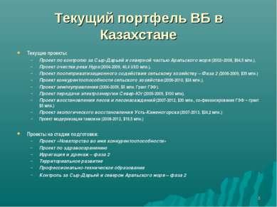 * Текущий портфель ВБ в Казахстане Текущие проекты: Проект по контролю за Сыр...