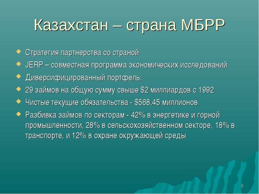 * Казахстан – страна МБРР Стратегия партнерства со страной JERP – совместная ...
