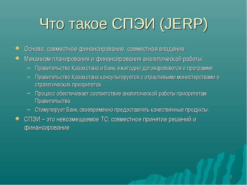 * Что такое СПЭИ (JERP) Основа: совместное финансирование, совместная владени...