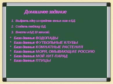 База данных ВОДОПАДЫ База данных ФУТБОЛЬНЫЕ КЛУБЫ База данных КОМНАТНЫЕ РАСТЕ...