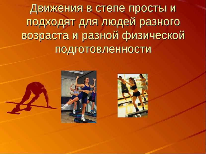 Движения в степе просты и подходят для людей разного возраста и разной физиче...