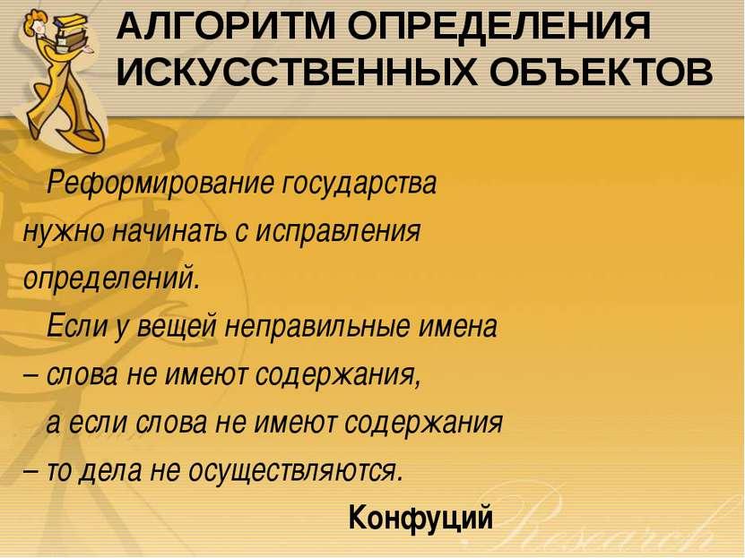 АЛГОРИТМ ОПРЕДЕЛЕНИЯ ИСКУССТВЕННЫХ ОБЪЕКТОВ Реформирование государства нужно ...