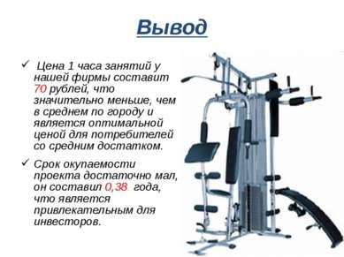 Вывод Цена 1 часа занятий у нашей фирмы составит 70 рублей, что значительно м...