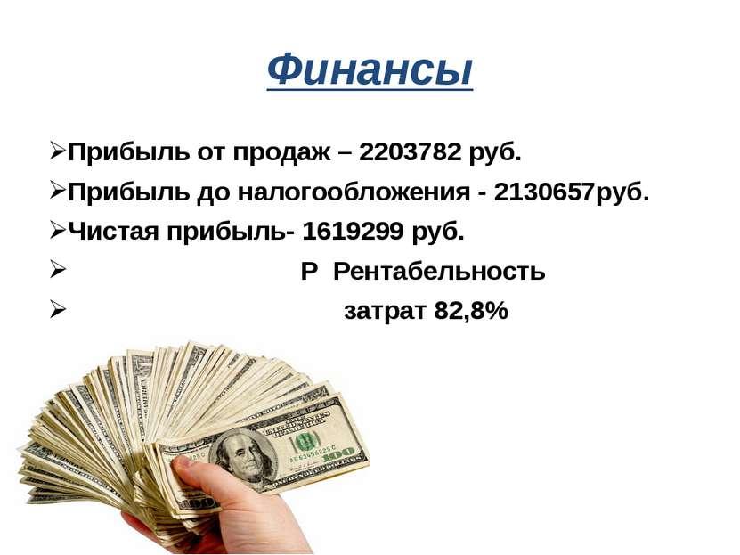 Финансы Прибыль от продаж – 2203782 руб. Прибыль до налогообложения - 2130657...