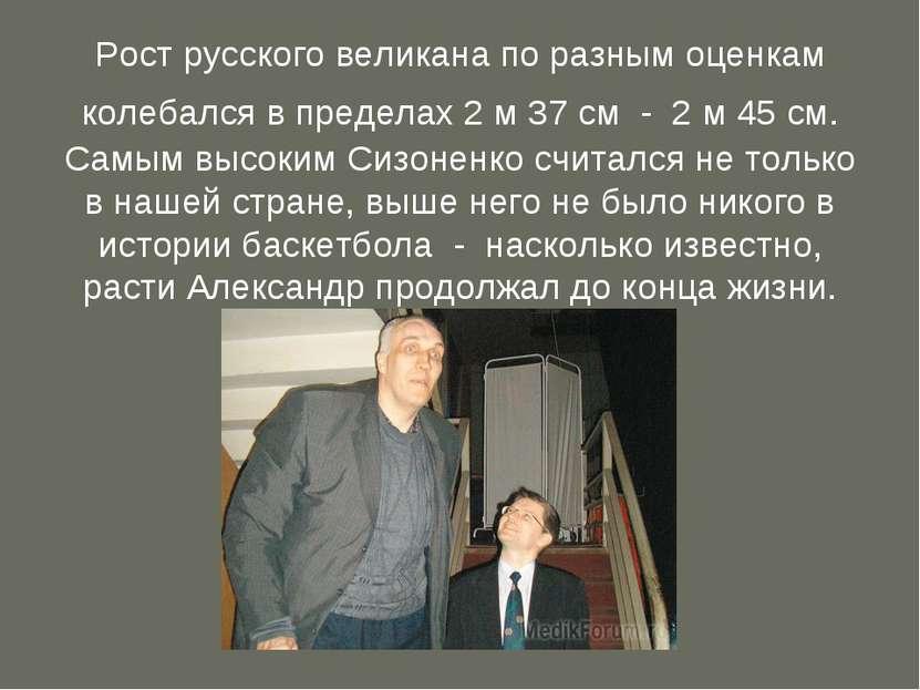 Рост русского великана по разным оценкам колебался в пределах 2 м 37 см - 2...