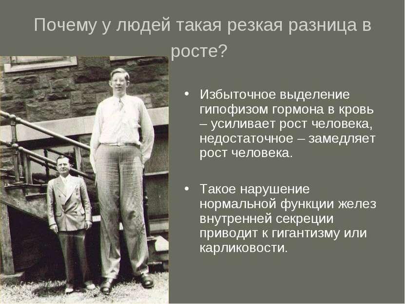 Почему у людей такая резкая разница в росте? Избыточное выделение гипофизом г...
