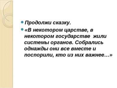 Продолжи сказку. «В некотором царстве, в некотором государстве жили системы о...