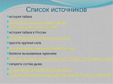 Список источников история табака http://www.nikotinnet.narod.ru/histo_world.h...