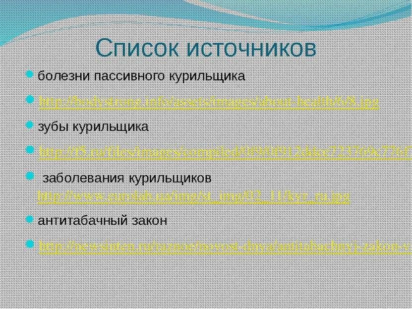 Список источников болезни пассивного курильщика http://bodystrong.info/assets...