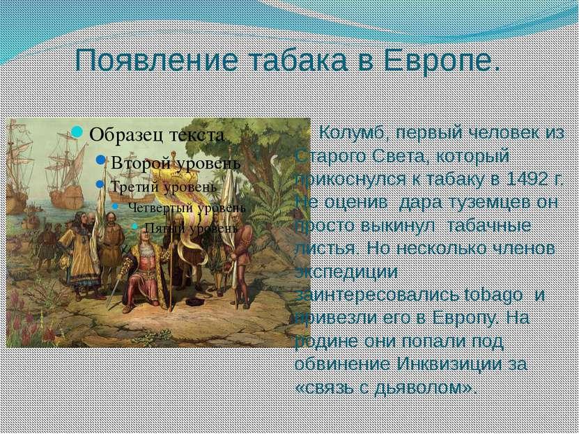 Появление табака в Европе. Колумб, первый человек из Старого Света, который п...