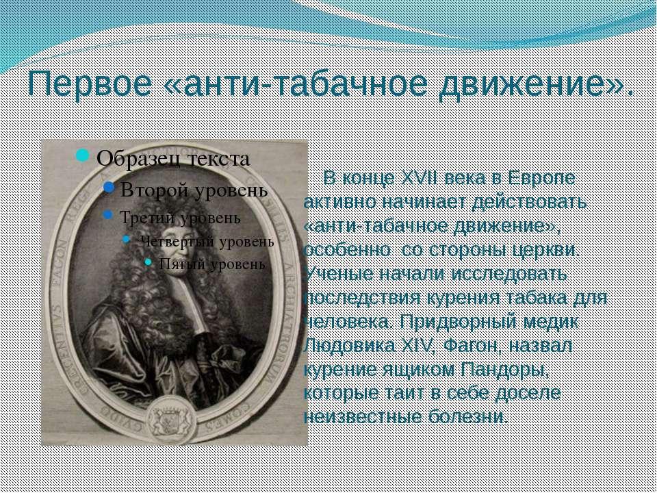 Первое «анти-табачное движение». В конце XVII века в Европе активно начинает ...