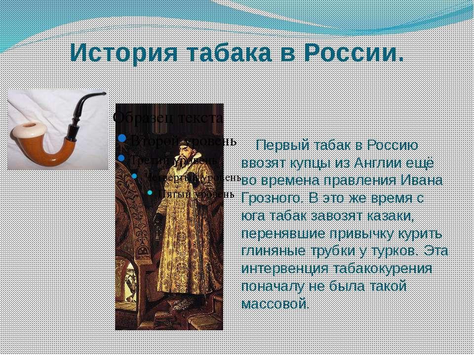 История табака в России. Первый табак в Россию ввозят купцы из Англии ещё во ...