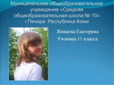Живаева Екатерина Ученица 11 класса