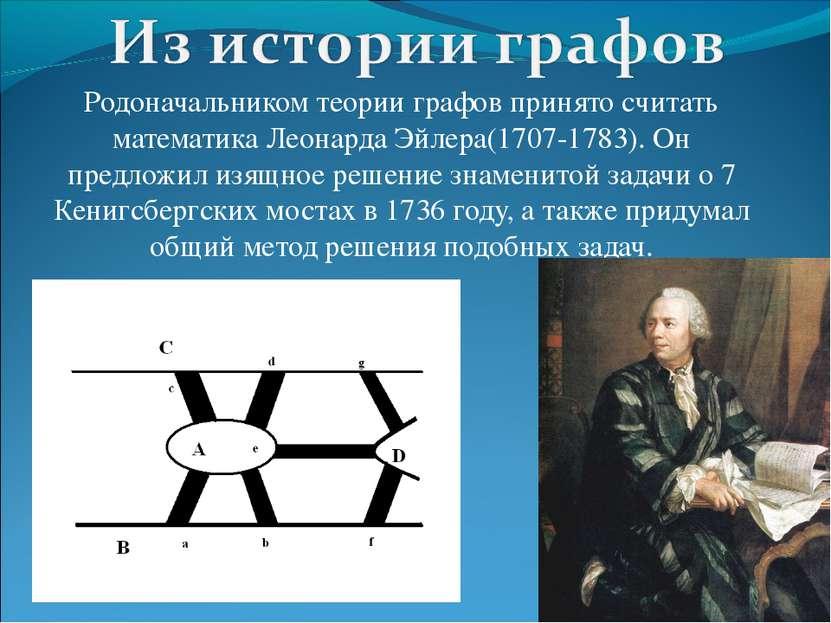 Родоначальником теории графов принято считать математика Леонарда Эйлера(1707...