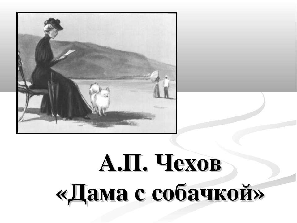 А.П. Чехов «Дама с собачкой»