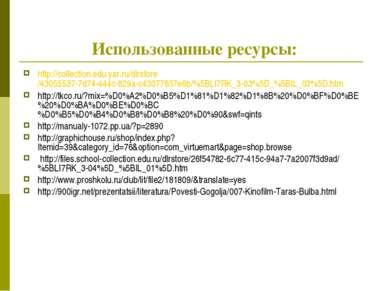 Использованные ресурсы: http://collection.edu.yar.ru/dlrstore/43055537-7d74-4...