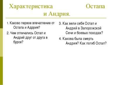 Характеристика Остапа и Андрия. 1. Каково первое впечатление от Остапа и Адрр...