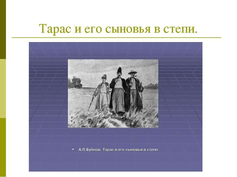 Тарас и его сыновья в степи.