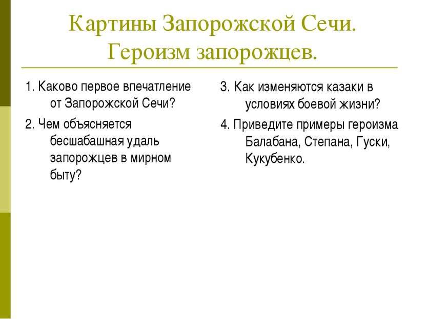 Картины Запорожской Сечи. Героизм запорожцев. 1. Каково первое впечатление от...