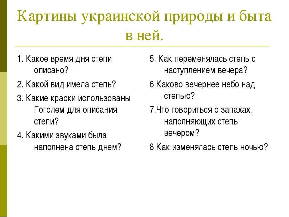Картины украинской природы и быта в ней. 1. Какое время дня степи описано? 2....