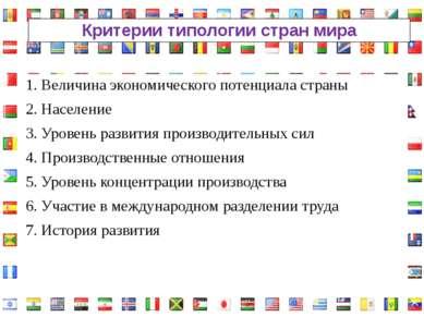 Критерии типологии стран мира 1. Величина экономического потенциала страны 2....
