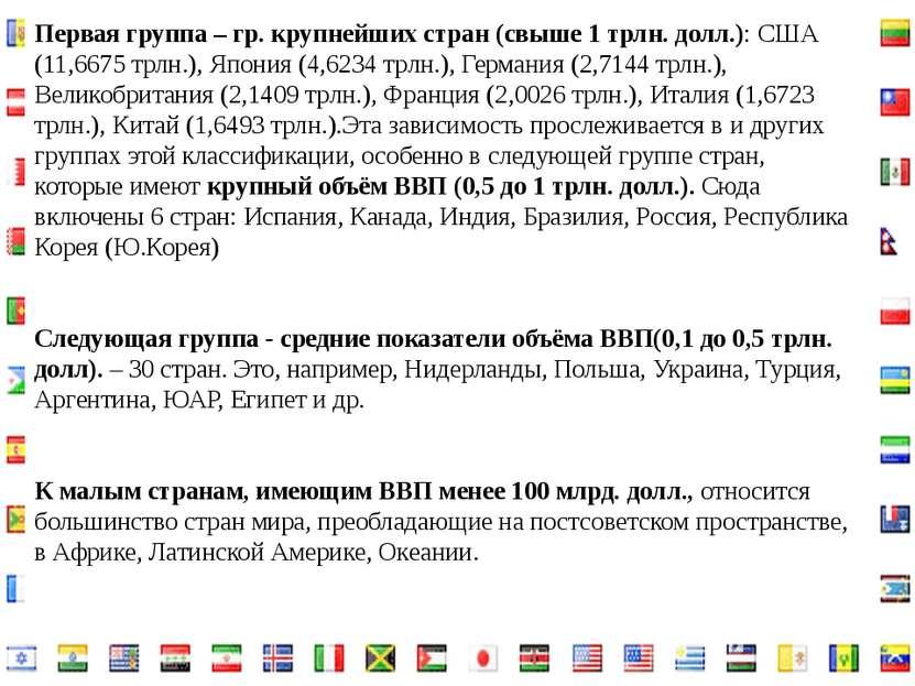 Первая группа – гр. крупнейших стран (свыше 1 трлн. долл.): США (11,6675 трлн...