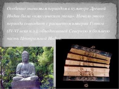 Особенно значимым периодом в культуре Древней Индии была «классическая эпоха»...