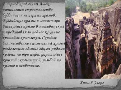 В период правления Ашоки начинается строительство буддийских пещерных храмов....