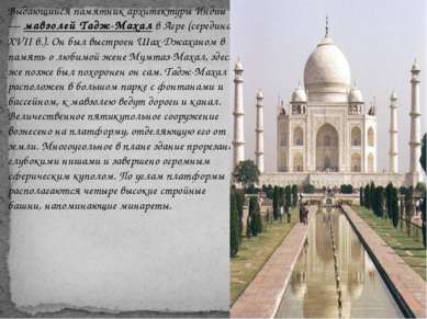 Выдающийся памятник архитектуры Индии — мавзолей Тадж-Махал в Агре (середина ...