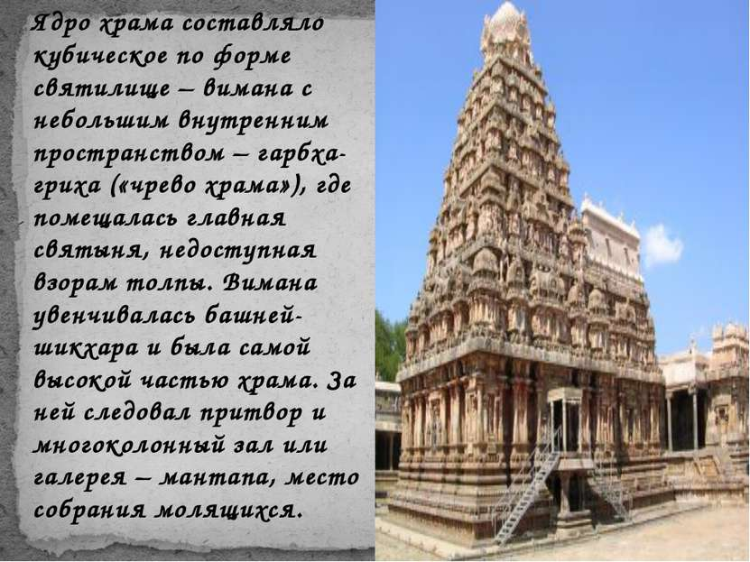 Ядро храма составляло кубическое по форме святилище – вимана с небольшим внут...