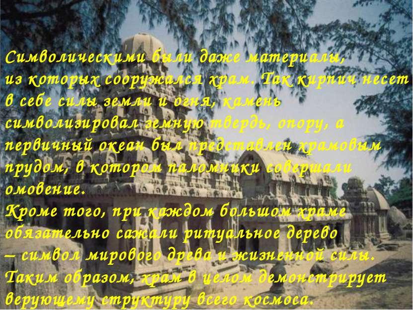 Символическими были даже материалы, из которых сооружался храм. Так кирпич не...