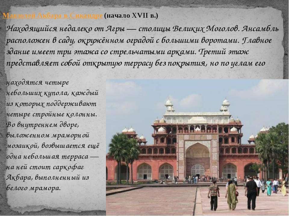 Находящийся недалеко от Агры — столицы Великих Моголов. Ансамбль расположен в...