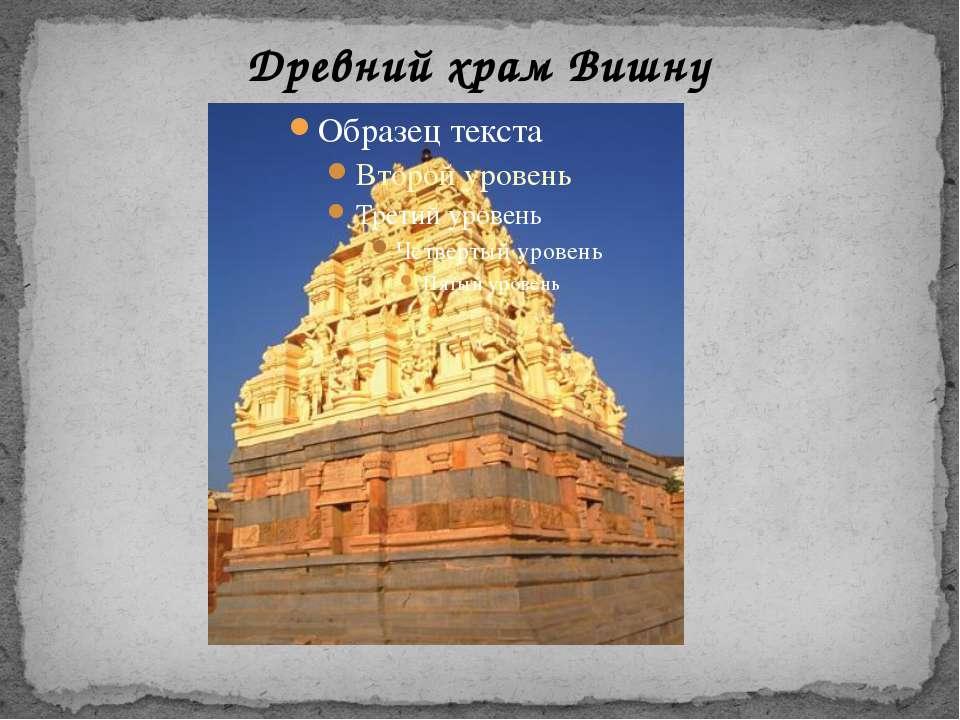 Древний храм Вишну