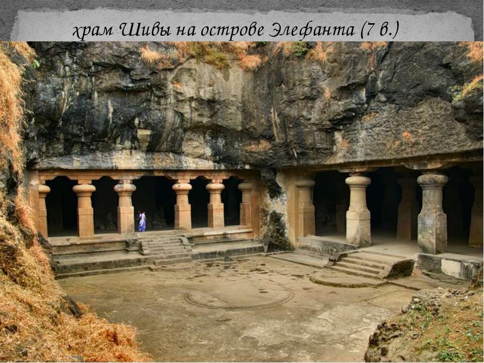храм Шивы на острове Элефанта (7 в.)