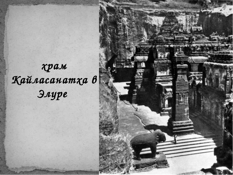 храм Кайласанатха в Элуре