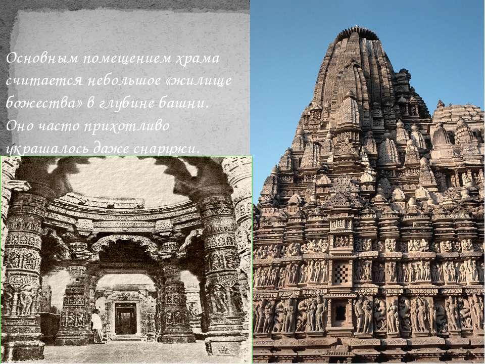 Основным помещением храма считается небольшое «жилище божества» в глубине баш...