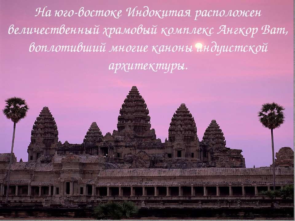 На юго-востоке Индокитая расположен величественный храмовый комплекс Ангкор В...