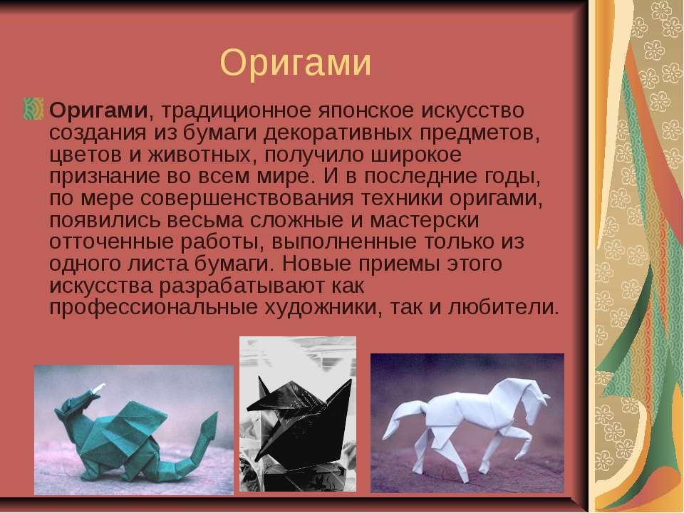 Оригами Оригами, традиционное японское искусство создания из бумаги декоратив...