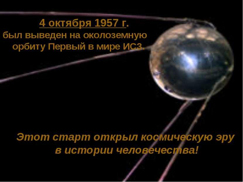 4 октября 1957 г. был выведен на околоземную орбиту Первый в мире ИСЗ. Этот с...