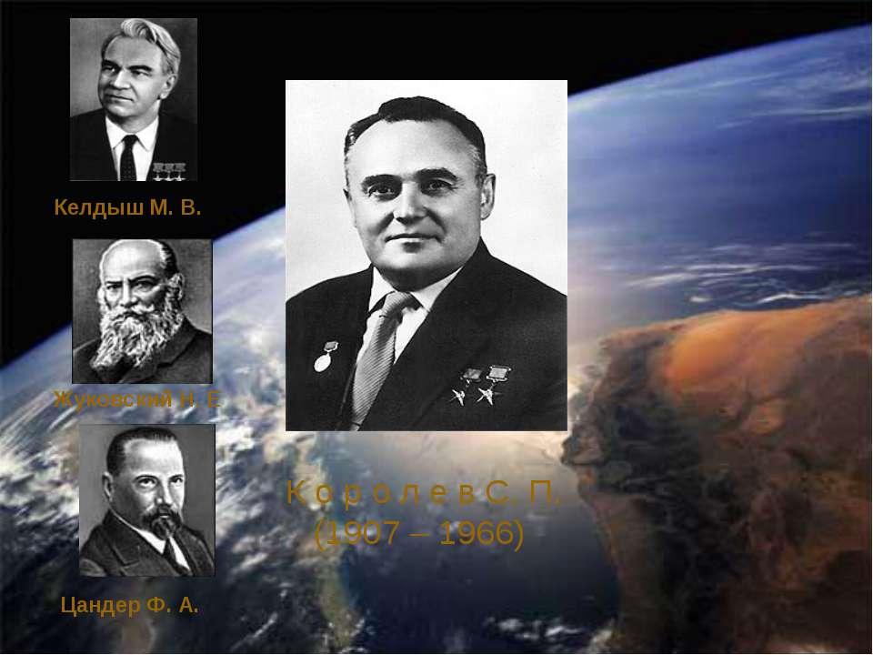 К о р о л е в С. П. (1907 – 1966)