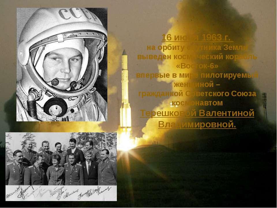 16 июня 1963 г. на орбиту спутника Земли выведен космический корабль «Восток-...