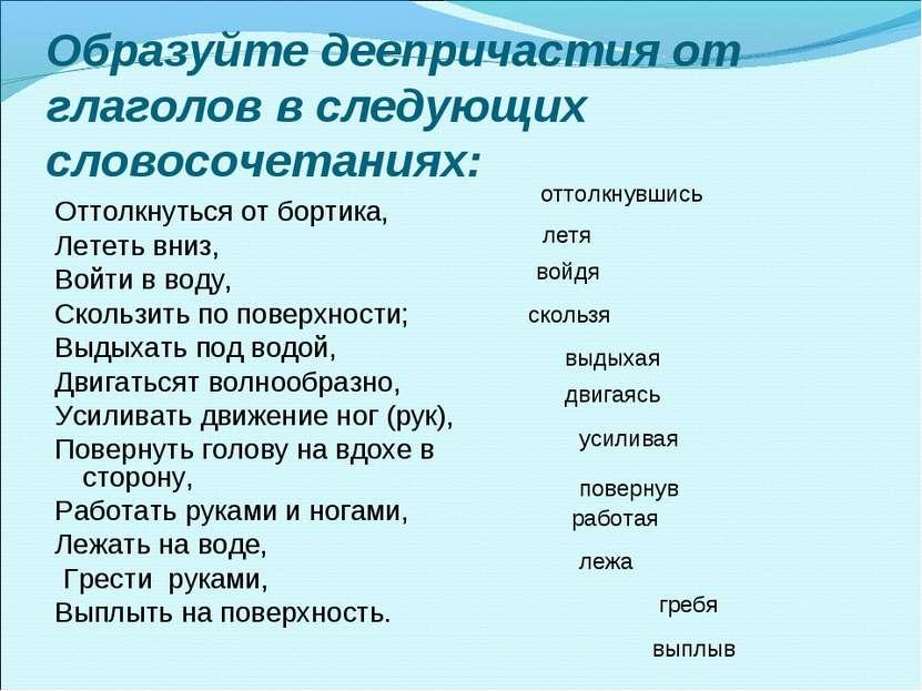 Образуйте деепричастия от глаголов в следующих словосочетаниях: Оттолкнуться ...